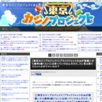 東京カジノプロジェクトまとめ攻略