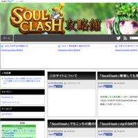 SoulClash攻略館