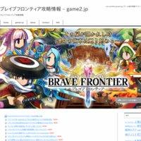 ブレイブフロンティア(ブレフロ) – game2.jp