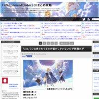 Fate/GroundOrder2chまとめ攻略