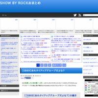 SHOW BY ROCKおまとめ