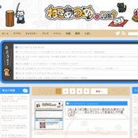 ねこあつめ.net