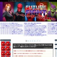 マーベル・フューチャーファイト速報まとめ | MARVEL Future Fight
