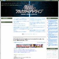 銀鍵のアルカディアトライブ超速ニュース!